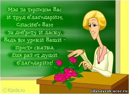 День знаний Стихи для детей про школу